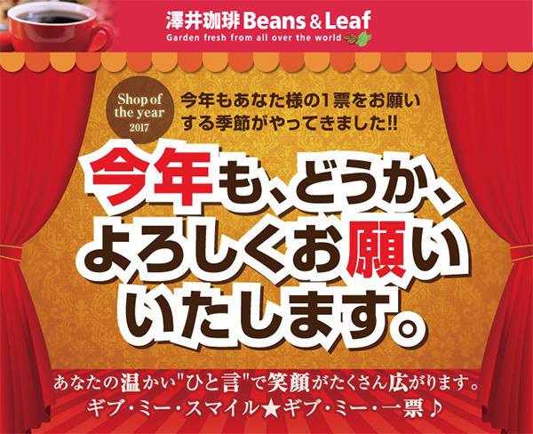 澤井珈琲 Beans&Leaf