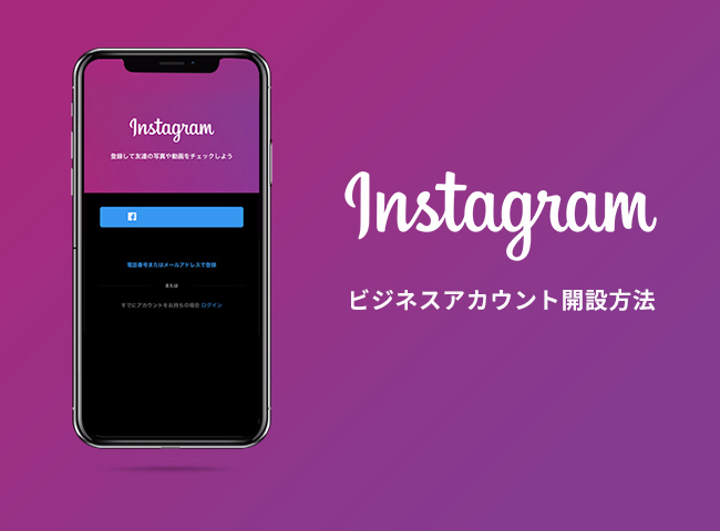 Instagramビジネスアカウント開設方法