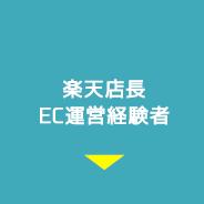 楽天店長 / ECサイト運営経験者さん