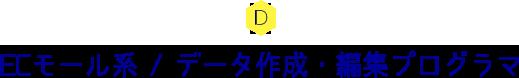 D ECモール系/データ作成・編集プログラマ