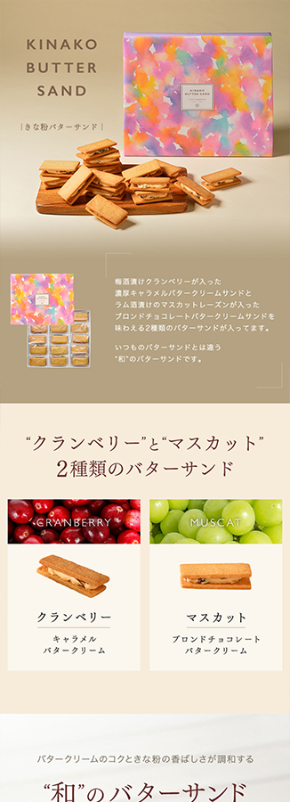 株式会社 麦の穂 吉祥菓寮事業の実績画像[3978]