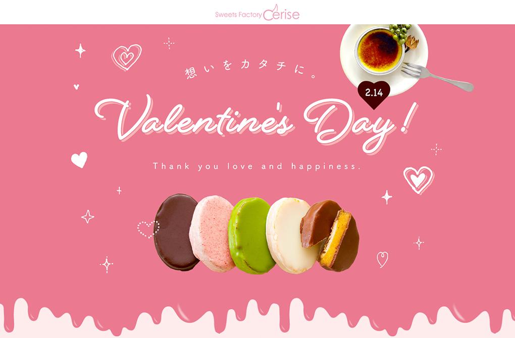 Sweets Factory Cerise バレンタイン特集の制作実績メイン画像