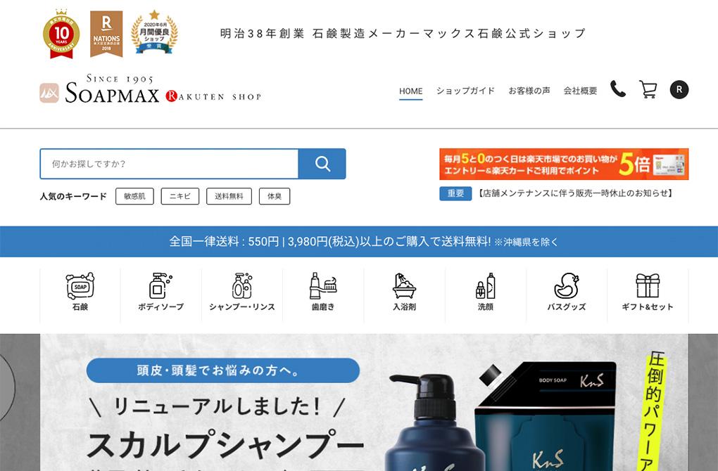 マックス石鹸 トップページの制作実績メイン画像