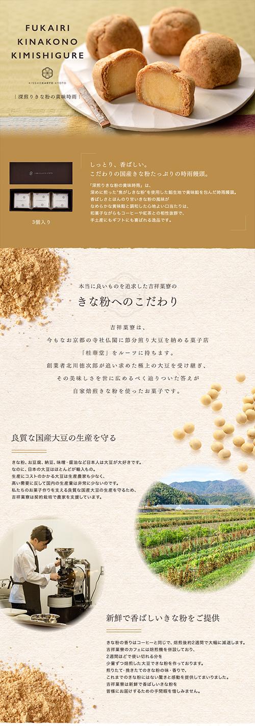 株式会社 麦の穂 吉祥菓寮事業の実績画像[4387]
