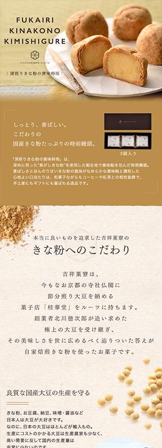 株式会社 麦の穂 吉祥菓寮事業の実績画像[4384]